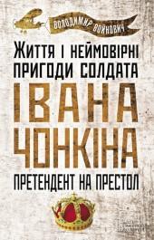 Життя і неймовірні пригоди солдата Івана Чонкіна. Претендент на престол фото №1