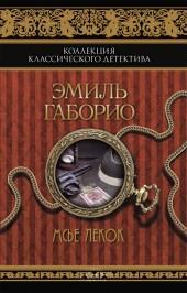 Мсье Лекок фото №1