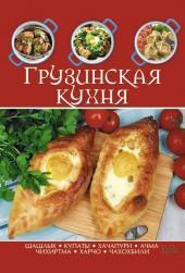 Грузинская кухня фото №1