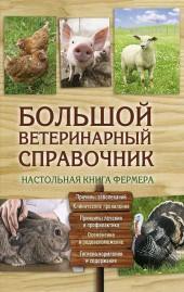 Большой ветеринарный справочник фото №1