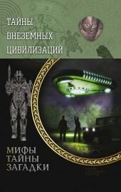 Тайны внеземных цивилизаций фото №1