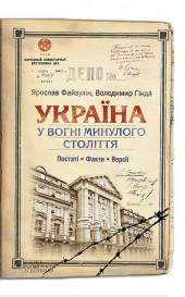 Україна у вогні минулого століття фото №1