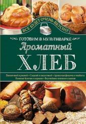 Ароматный хлеб. Готовим в мультиварке фото №1