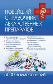 Новейший справочник лекарственных препаратов фото №1