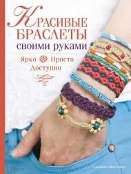 Красивые браслеты своими руками фото №1