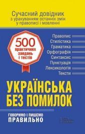 Українська без помилок фото №1