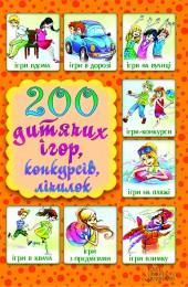 200 дитячих ігор, конкурсів, лічилок фото №1