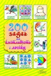 200 задач накмітливість і логіку фото №1