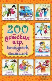 200 детских игр, конкурсов, считалок фото №1