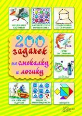 200 задачек насмекалку и логику фото №1