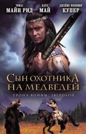 Сын Охотника на Медведей. Тропа войны. Зверобой фото №1