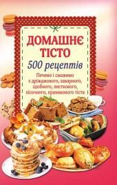 Домашнє тісто. 500 рецептів фото №1