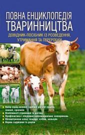 Повна енциклопедія тваринництва фото №1