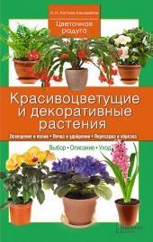 Красивоцветущие и декоративные растения фото №1