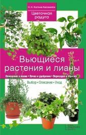 Вьющиеся растения и лианы фото №1