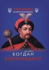 Богдан Хмельницький фото №1