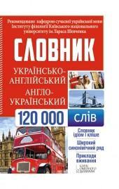 Українсько-англійський, англо-український словник фото №1
