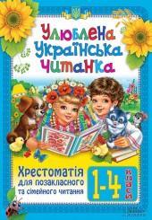 Улюблена українська читанка фото №1