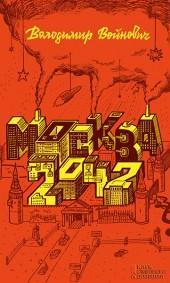 Москва 2042 фото №1