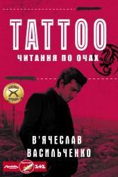 Tattoo фото №1