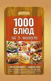 1000 блюд за 5 минут фото №1