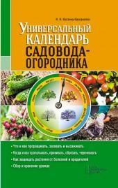 Универсальный календарь садовода-огородника фото №1