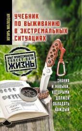 Учебник по выживанию в экстремальных ситуациях фото №1