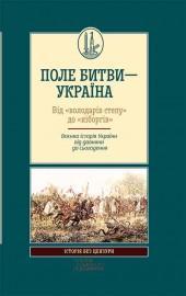 Поле битви – Україна. Від «володарів степу» до «кіборгів» фото №1