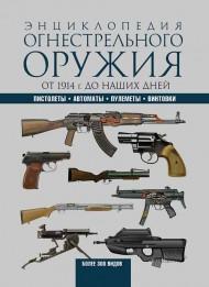 Энциклопедия огнестрельного оружия фото №1