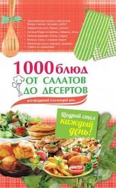 1000 блюд от салатов до десертов для праздников и на каждый день фото №1