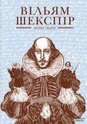 Вільям Шекспір. Збірка творів фото №1