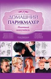 Домашний парикмахер фото №1