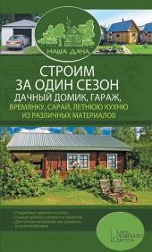 Строим за один сезон дачный домик, гараж, времянку, сарай, летнюю кухню из различных материалов фото №1