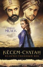 Кёсем-султан. Величественный век. Книга 1 фото №1