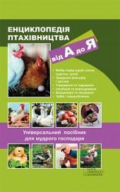 Енциклопедія птахівництва від А до Я фото №1