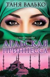 Арабская принцесса. Книга 4 фото №1