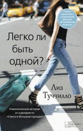 Легко ли быть одной? фото №1