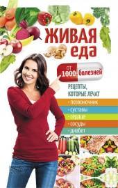 Живая еда от 1000 болезней фото №1