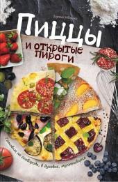 Пиццы и открытые пироги фото №1