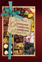 Домашние сладости и конфеты фото №1
