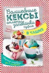 Волшебные кексы, омлеты, запеканки, суфле в чашке фото №1