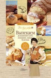 Выпекаем домашний хлеб, лепешки, лаваш, булочки фото №1
