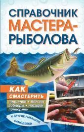 Справочник мастера-рыболова фото №1