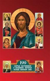 Дивен Бог во святых своих фото №1
