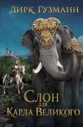 Слон для Карла Великого фото №1