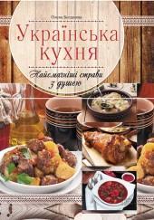 Українська кухня фото №1
