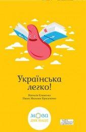 Українська легко! фото №1