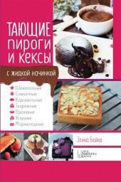 Тающие пироги и кексы с жидкой начинкой фото №1