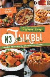 Вкусные блюда из тыквы фото №1