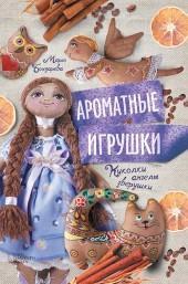 Ароматные игрушки фото №1
